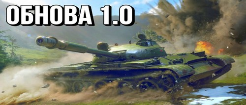 World of Tanks, выход в «финал»